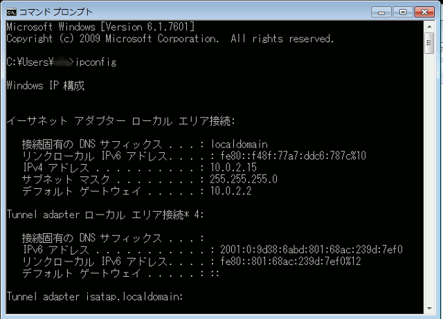 ipconfig/WindowsでIPアドレスを確認