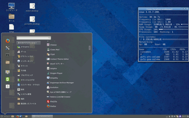 Fedora 20 KDE SpinをswitchdeskでCinnamonに切り替え