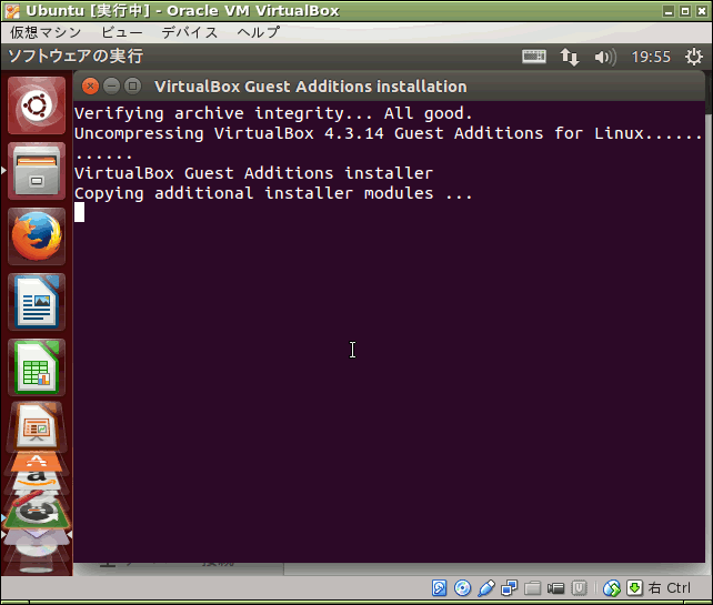Ubuntu 14.04 LTSにVirtualBox Guest Additionsを適用中