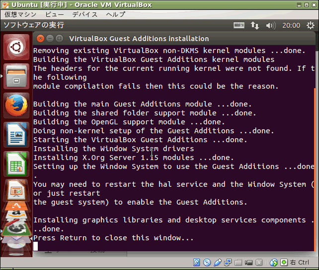 Ubuntu 14.04 LTSにVirtualBox Guest Additionsを適用完了