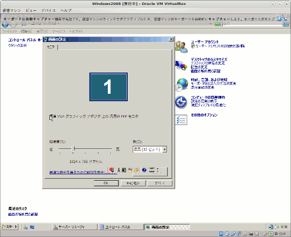 Windows Server 2008解像度1024x768