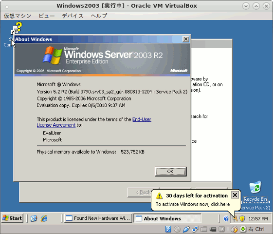 Windows Server 2003情報