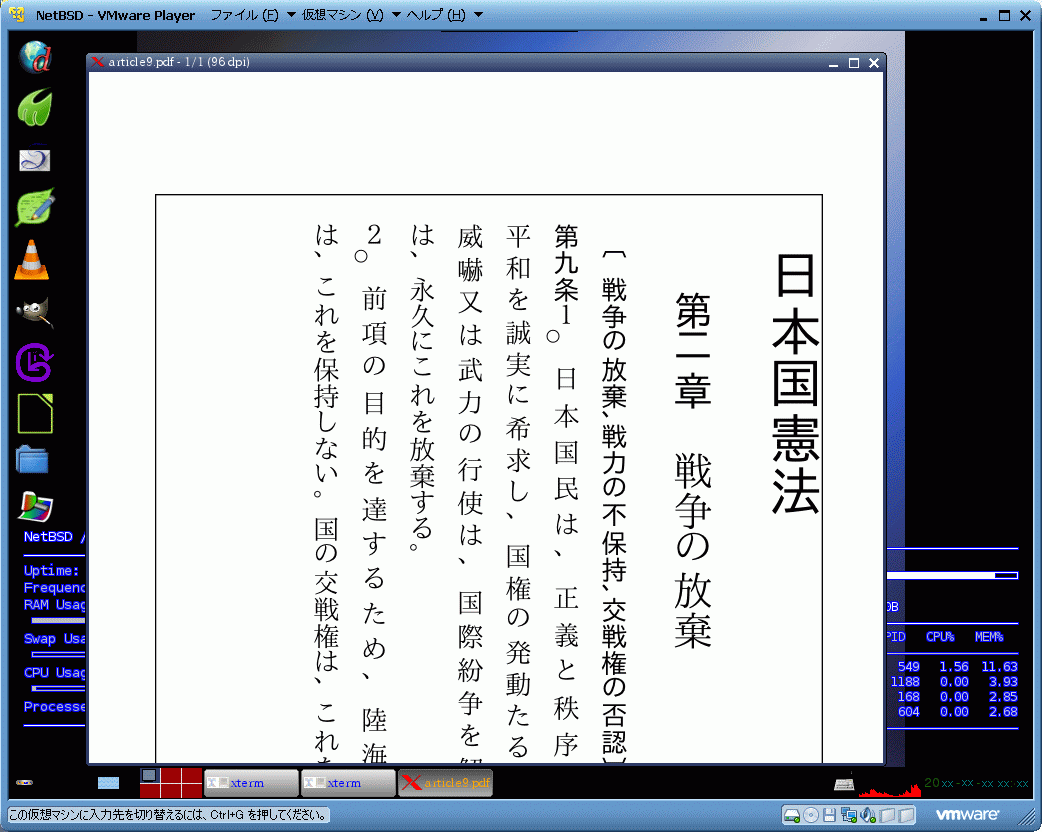 mupdfでarticle9.pdfを表示