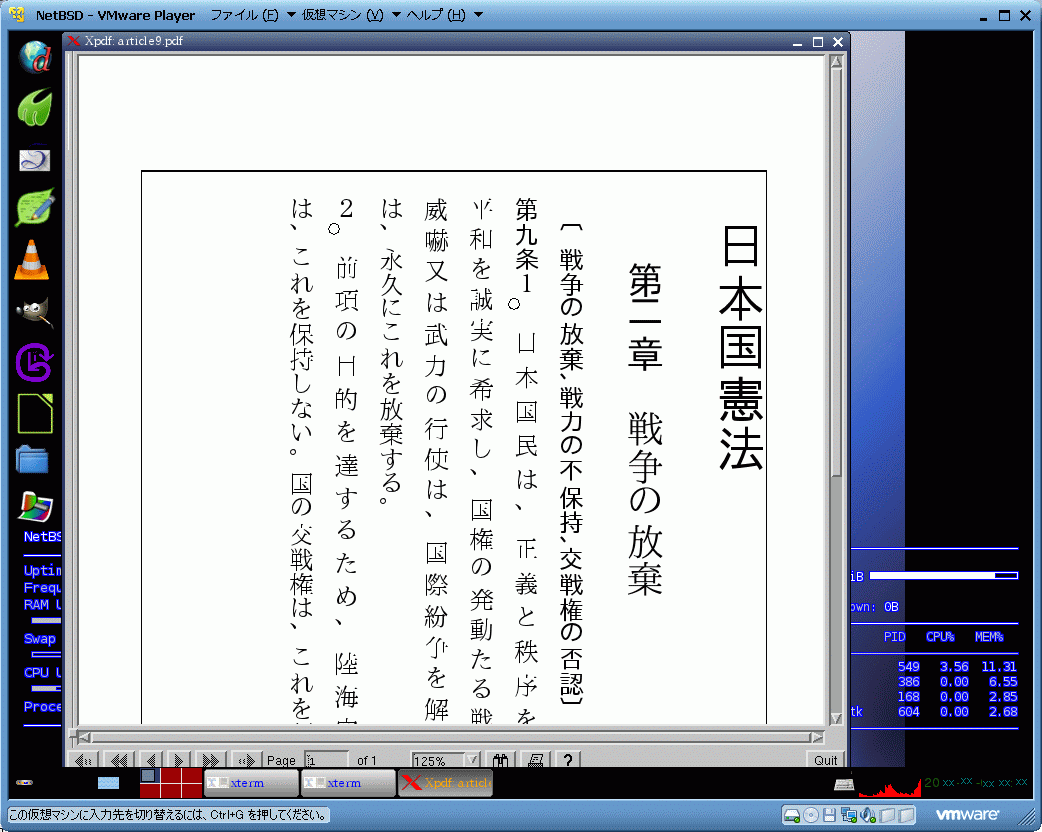 xpdfでarticle9.pdfを表示